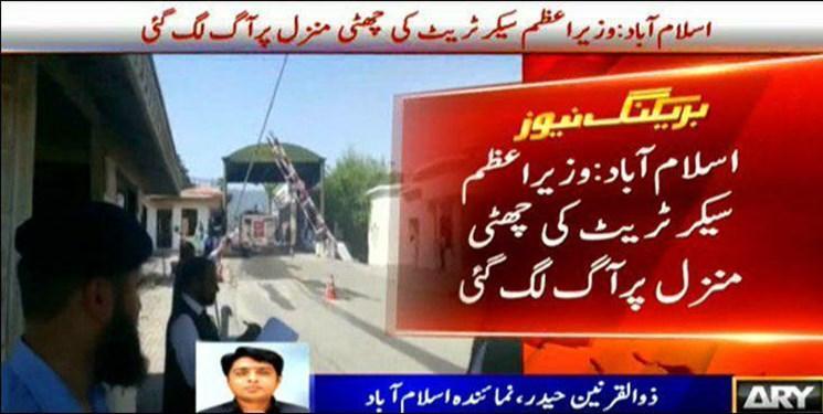 آتش سوزی در دفتر نخست وزیر پاکستان