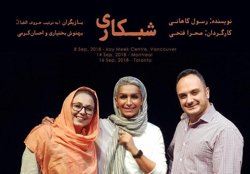 اجرای نمایش شب در ایران، پس از جنجال های کانادایی