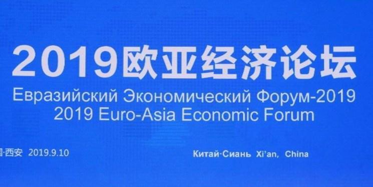 همایش مالی اوراسیا در چین شروع به کار کرد
