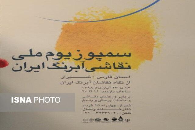 اولین سمپوزیوم نقاشی آبرنگ به میزبانی شیراز برگزار می شود