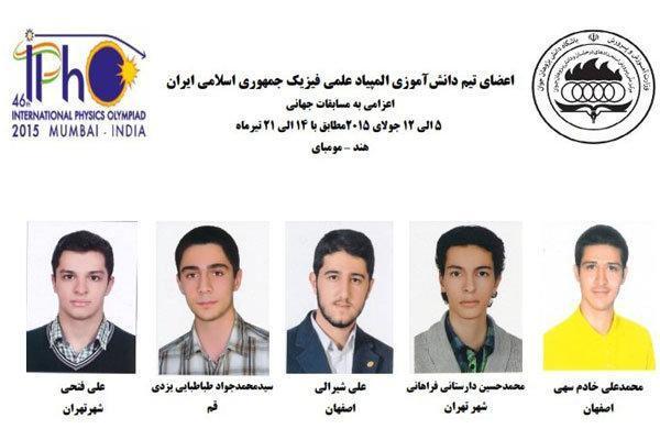 آغاز المپیادهای علمی 2015 با فیزیک، جزئیات حضور تیم های ایرانی