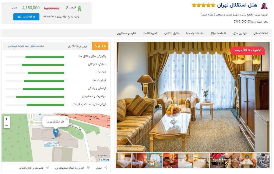 مقایسه 3 هتل شهر تهران از نگاه ایران هتل آنلاین