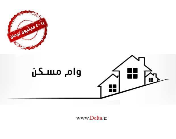 با 40 میلیون در قلب تهران صاحب خانه شوید