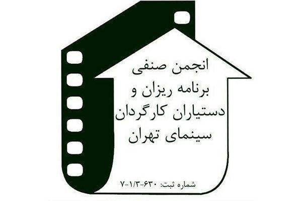 لغو جشن انجمن برنامه ریزان و دستیاران کارگردان خانه سینما