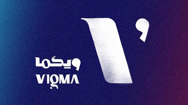 رویداد سال جاری ویگما، دارای 9 سخنرانی اختصاصی خواهد بود