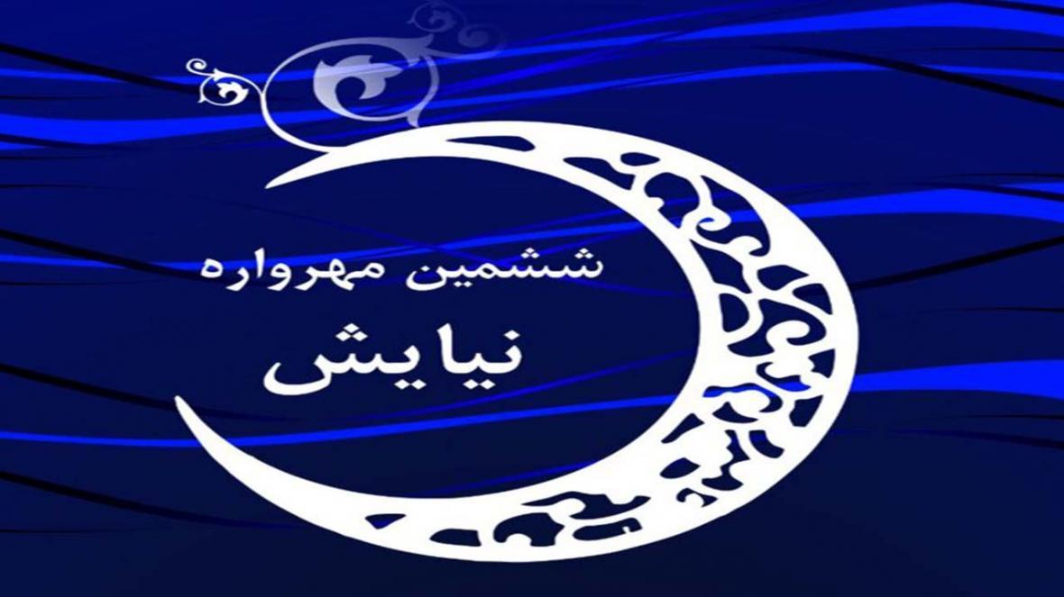 فارسی ها، برگزیدگان نهایی مهرواره کشوری نیایش