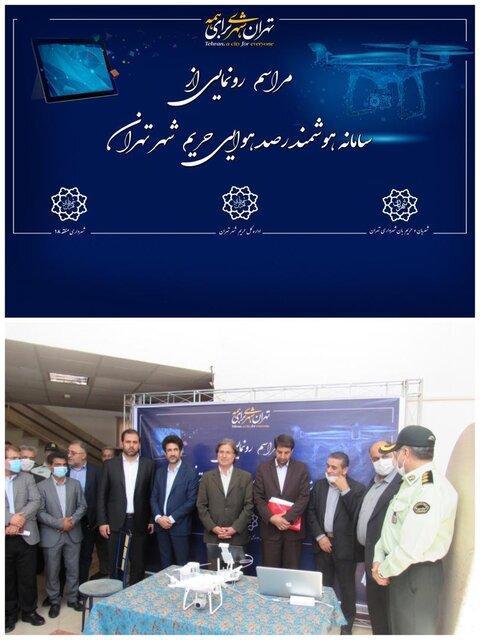سامانه هوشمند رصد هوایی حریم شهر تهران رونمایی شد