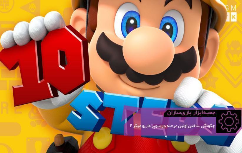 فلسفه طراحی مرحله ده قدمی (و کاربردش در Super Mario Maker 2) ، جعبه ابزار بازی سازان (87)