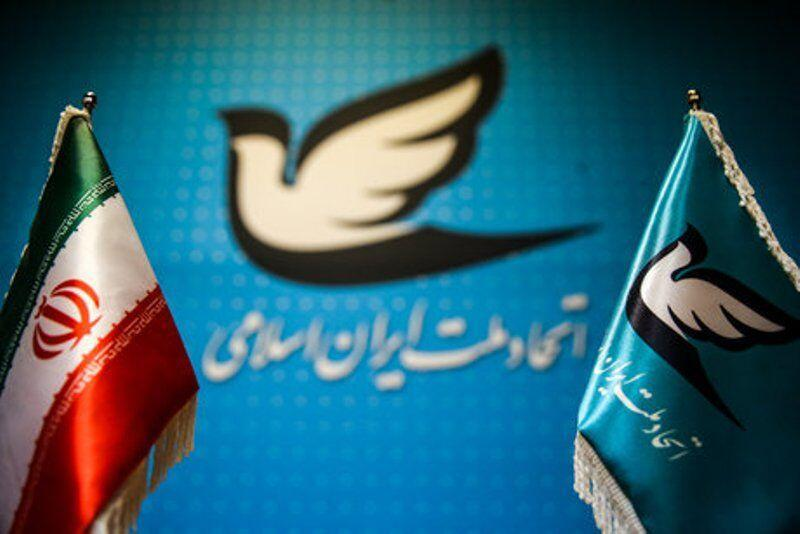 خبرنگاران گروهی از اعضای حزب اتحاد ملت ایران در همدان استعفا دادند