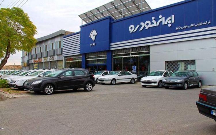 برندگان قرعه کشی فروش فوق العاده ایران خودرو شهریور 99