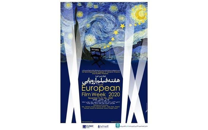 چهارمین دوره هفته فیلم اروپایی برگزار می شود