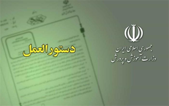 دستور العمل اجرایی برگزاری ششمین دوره گرامیداشت هفته مبارزه با اعتیاد و آسیب های اجتماعی
