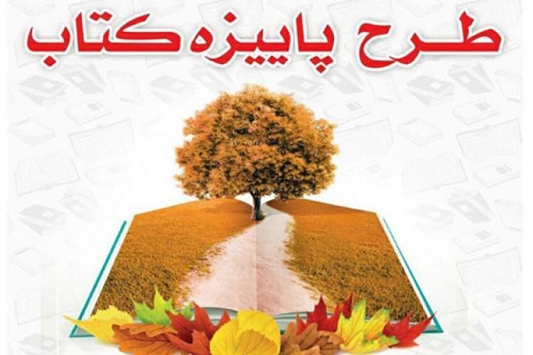 پائیزه کتاب؛ فروش بیش از 700 میلیون تومان کتاب در مازندران