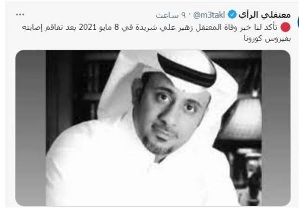 اهمال پزشکی در زندان الحائر عربستان جان یک فعال سعودی را گرفت
