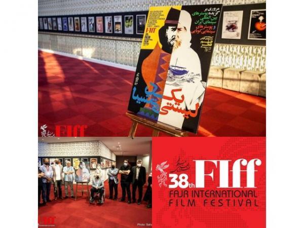 شروع رسمی جشنواره جهانی فیلم فجر از فردا